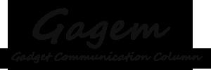 Gagem(ガジェム:最新ガジェットコラム)